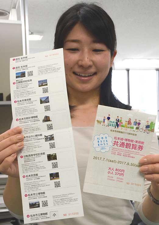 7月1日に販売を始める松本城など8施設の共通観覧券