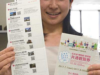 松本の名所、お得に見学 松本城など8施設共通観覧券