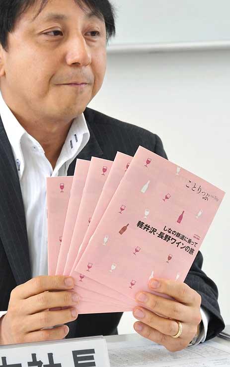 しなの鉄道が無料配布している「軽井沢・長野ワインの旅」