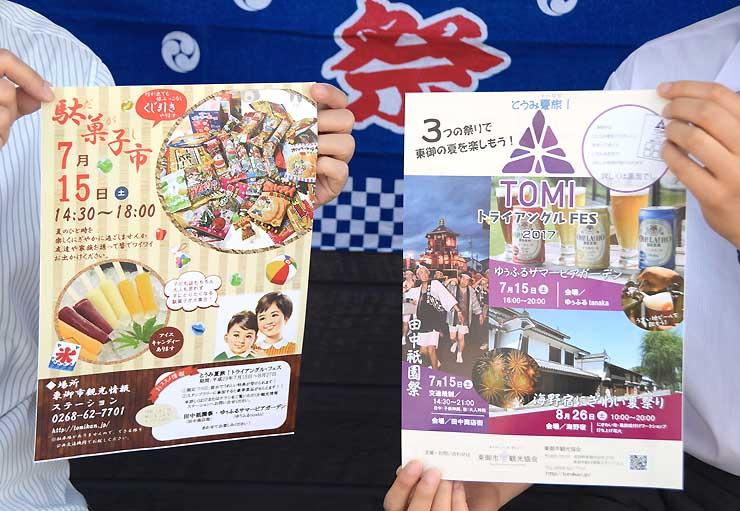 1カ月余にわたって行う「TOMIトライアングルFES」(右)と、15日に開く「駄菓子市」のチラシ