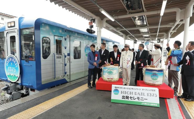 JR中込駅の出発式に到着した観光列車「ハイレール1375」=1日午後2時42分、佐久市