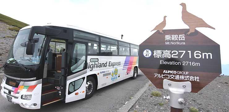 日本一高いバス停「標高2716メートル」=3日