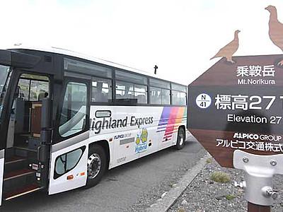 日本一高いバス停 乗鞍岳線に「標高2716メートル」