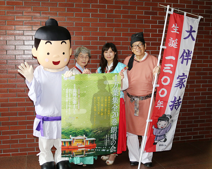 高岡万葉まつりのポスターを手にPRする(右から)玉井さん、本保さん、津幡さん、家持くん