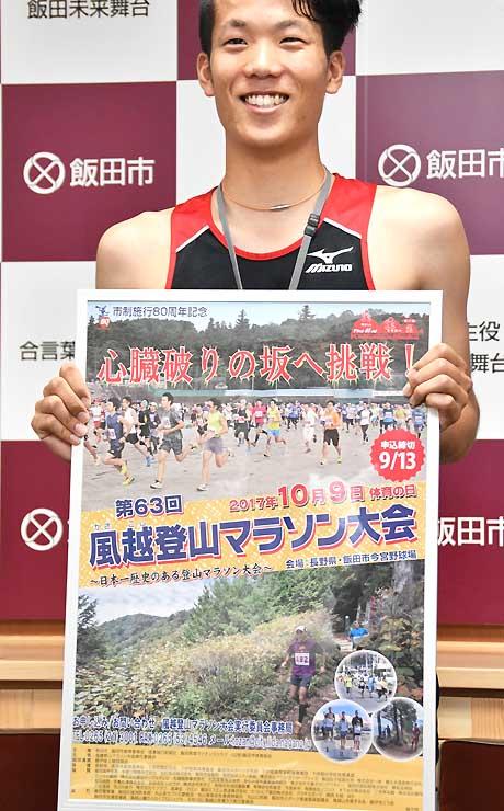「心臓破りの坂へ挑戦!」と参加を誘う風越登山マラソンのポスター