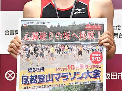 風越登山マラソン募集開始 飯田で10月、魅力作りに力