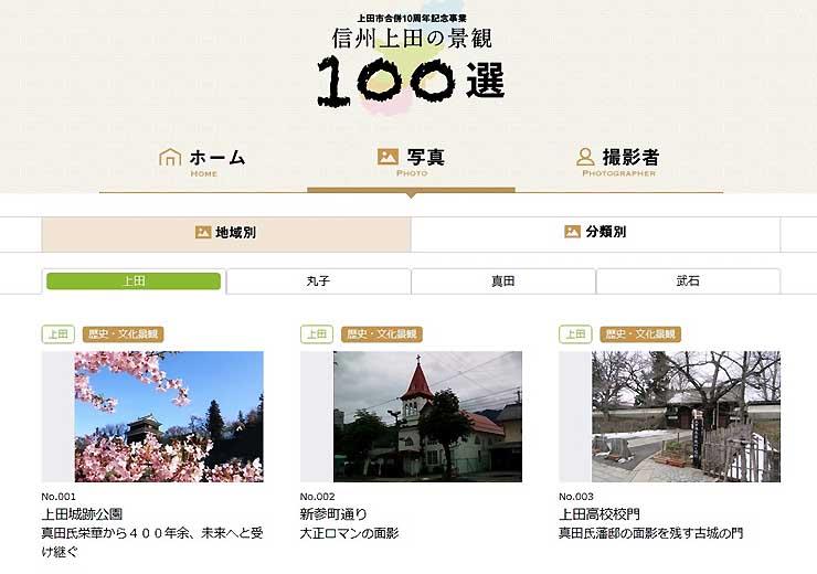 地域別などで整理して見やすくした「信州上田の景観100選」のホームページ