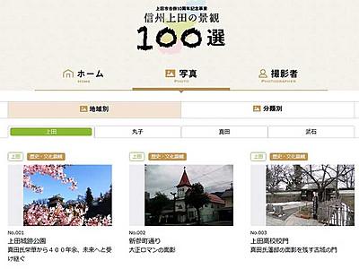 上田の景観100選、サイト完成 地図も添え245枚紹介