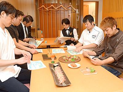 新川地域の食文化アピール 若手料理人ら勉強会
