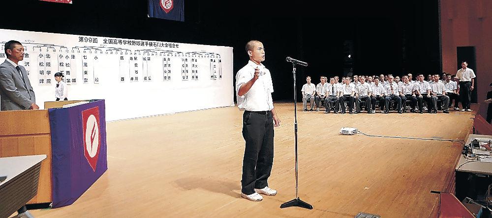抽選カードを引き、番号を読み上げる出場校の主将=津幡町文化会館シグナス