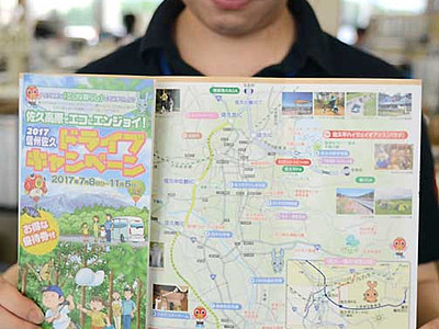 佐久でお得な夏を 8日から観光キャンペーン
