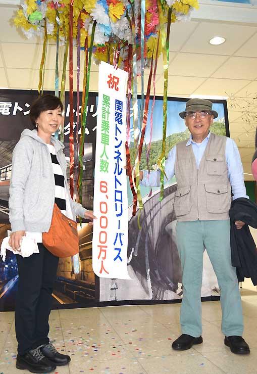 関電トロリーバスの乗車人数6千万人目になった横山さん夫妻