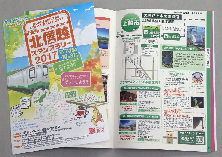 駅周辺の観光情報なども掲載された北信越スタンプラリーのガイドブック