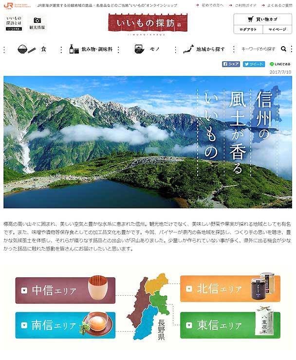 特集ページ「信州の風土が香るいいもの」のトップ画面