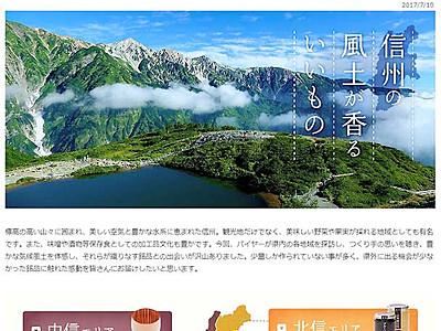 JR東海サイトで信州のいいもの 特産品特集ページ公開