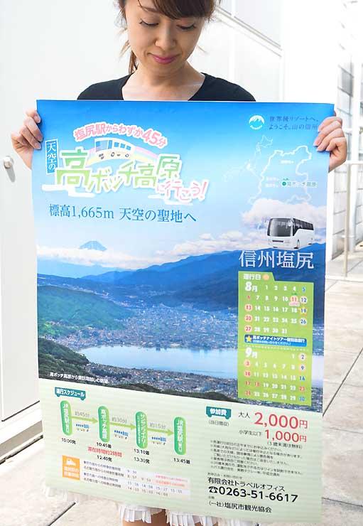 塩尻駅と高ボッチ高原を結ぶバスを紹介するポスター