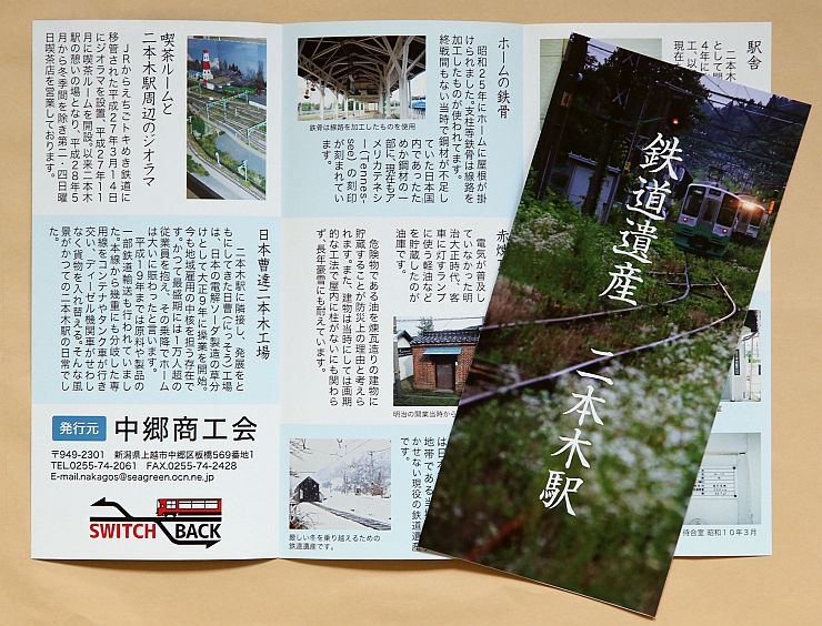 中郷商工会が作ったしおり「鉄道遺産 二本木駅」
