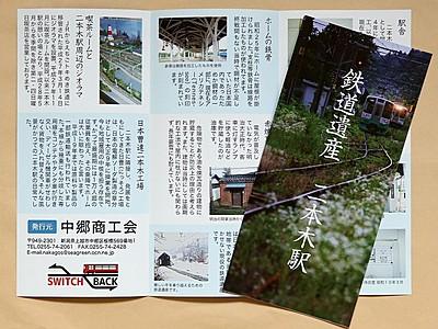 スイッチバックなど 歴史の語り部二本木駅 しおり作成