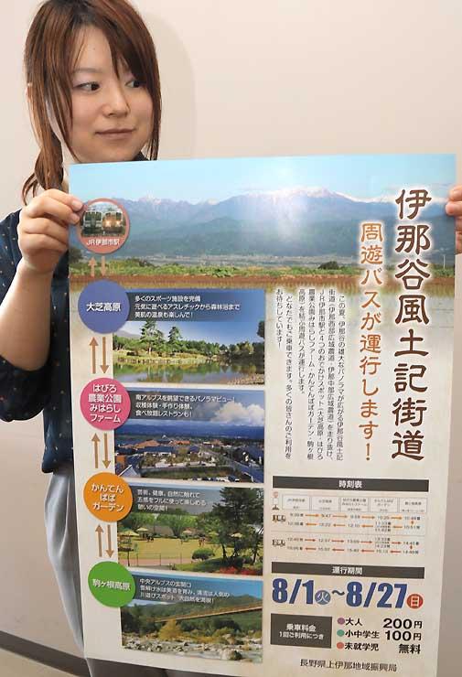 8月1日から運行する「伊那谷風土記街道周遊バス」のポスター