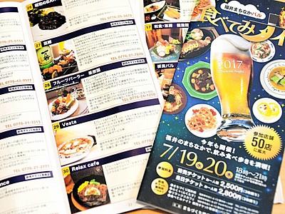 はしご酒、3店お得に 福井駅西口エリア50店対象