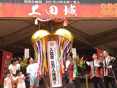企画展「甦る上田城」 入館者5万人達成