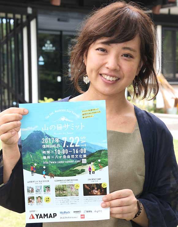 「山の日サミット」を企画した松井さん。山小屋関係者やアウトドアファンらが協力する