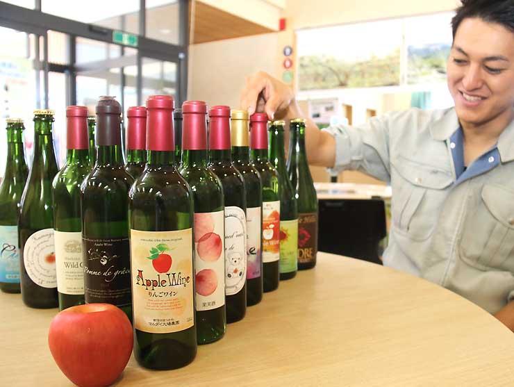 町内の農家が手掛けたシードルやりんごワイン。年々種類が豊富になっている