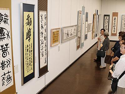 会派超え301人出品 県民会館で日本の書展開幕