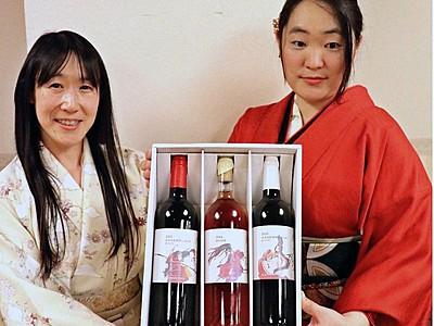 ワイン好きに的中 板額御前ラベル 胎内市民グループ企画
