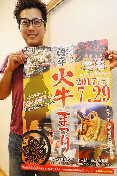 4年ぶりに新しくなった源平火牛まつりのポスター