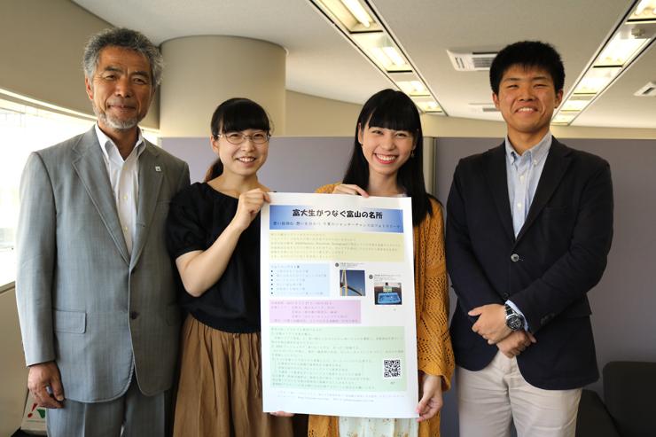 SNSを使ったフォトラリーをPRする(左から)高桑客員教授、河原さん、ナッチャヤさん、伊藤さん=北日本新聞社