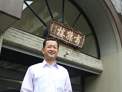 """名湯8月1日""""復活"""" 山田の老舗温泉旅館「玄猿楼」"""