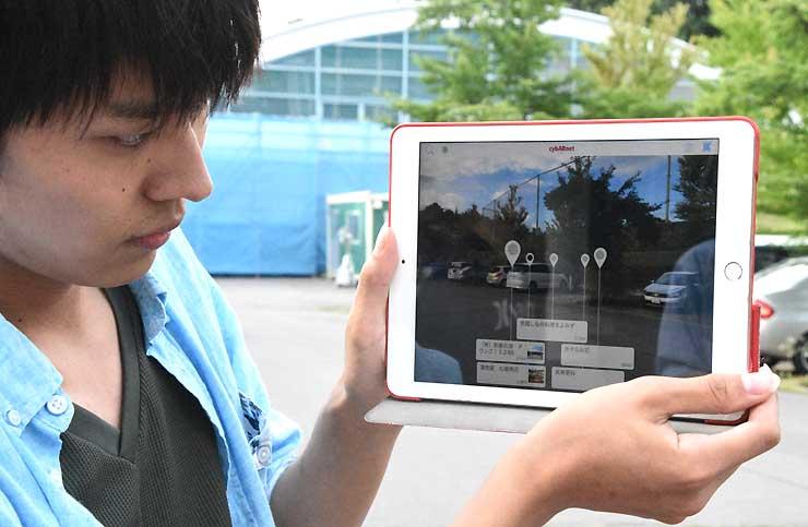 街並みにかざすと、店舗までの距離や方角を示す「エアタグ」が表示されるアプリの画面