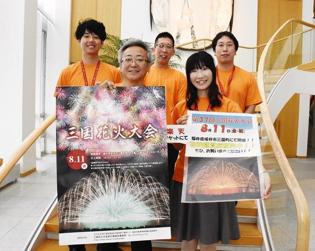 三国花火大会への来場を呼び掛ける実行委ら=27日、福井新聞社