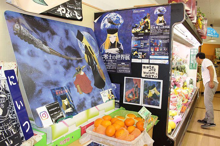 果物店の店内に設置された「銀河鉄道999」のアートパネル=28日、新潟市秋葉区新津本町3