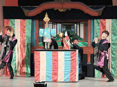 歌って笑って、人形劇の世界 飯田でフェスタ開幕