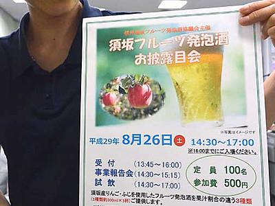 フルーツ発泡酒3種「飲み比べて」 須坂で26日お披露目
