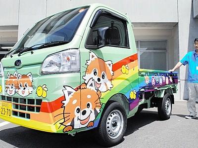 軽トラにレッサーパンダ登場 鯖江市西山動物園のPR