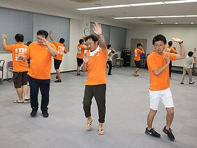 盛り上げへ「夜高節」練習 12日福野で「ユカタ・デ・ダンス」