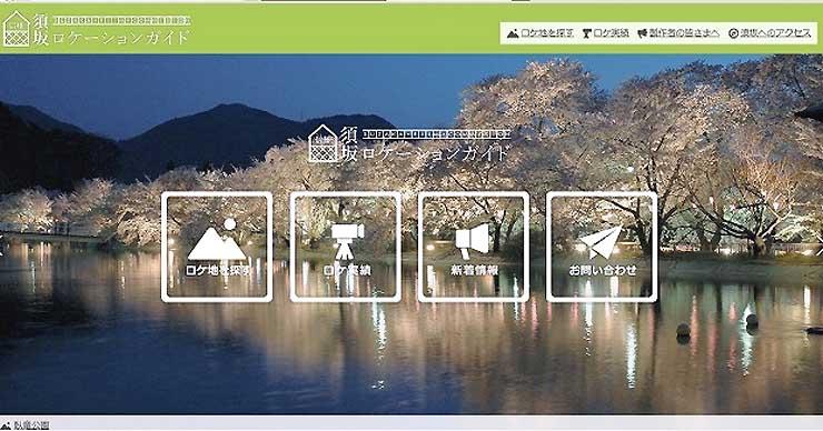 映画やドラマのロケ誘致に向けて須坂市が作成したウェブサイト「信州須坂ロケーションガイド」