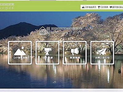 映画・ドラマで須坂発信 ロケ誘致へ市がウェブサイト