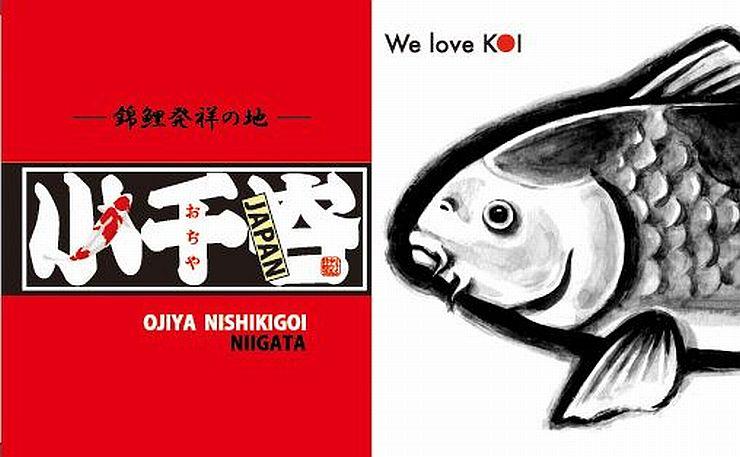 「墨絵を基調にしたロゴマーク(小千谷市提供)
