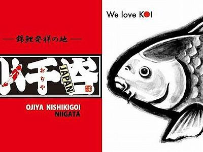 錦鯉発祥の地ロゴでPR 小千谷市 赤白黒使い12種類