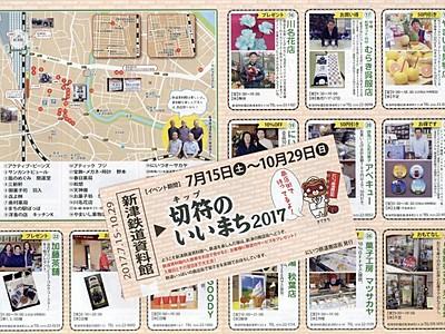 "新津鉄道資料館入館者 商店街""途中下車""を 割引や特典"