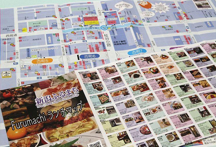 古町地区の飲食店を掲載した「ふるまちランチマップ」