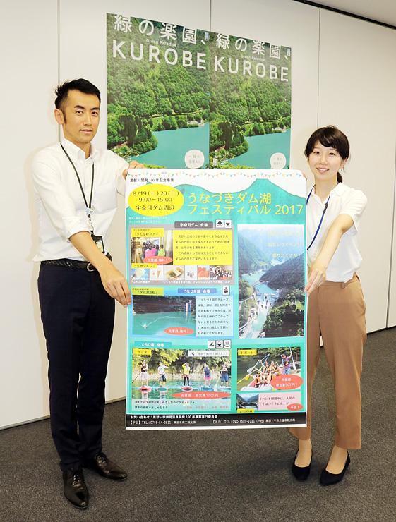 宇奈月ダム一帯でさまざまな催しが繰り広げられる「うなづきダム湖フェスティバル2017」のポスター
