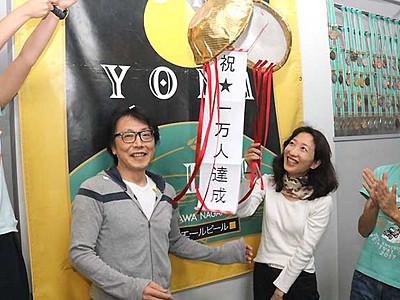 見学ツアー1万人達成 佐久のヤッホーブルーイング醸造所