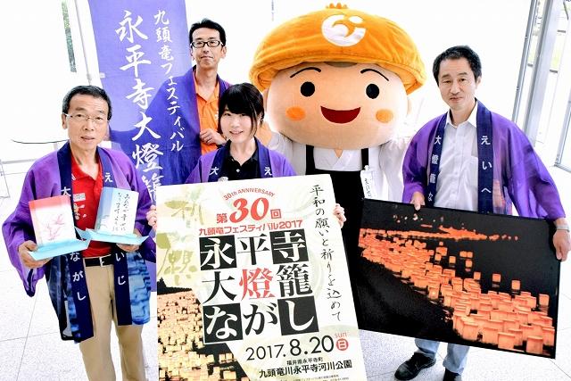 30回の節目を迎える「永平寺大燈籠ながし」をアピールするキャンペーン隊=15日、福井新聞社