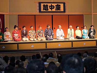 富山で「越中座」 志の輔さんら県出身16組出演
