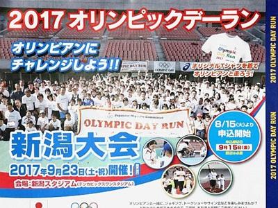 メダリストと走ろう トークショーなども 9月23日新潟
